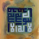 "Arabic Islamic Art ""Witness"" Written In Kufic Style By MaryamOvaisArt"