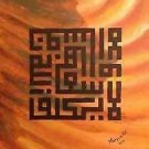 Islamic Calligraphy In Kufic Style Acylic On Canvas Handmade by MaryamOvaisArt