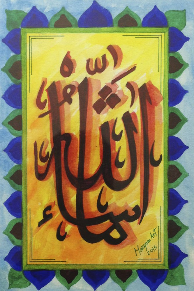 Islamic Post Card / Greeting Card  A6 of Original Painting