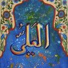 Islamic Art Original Handmade Calligraphy Acrylic On Canvas By MaryamOvaisArt
