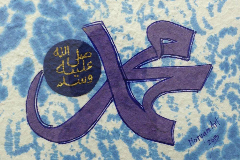 "Original Handmade painting watercolor on board Written""Mohammed (p.b.u.h)"""