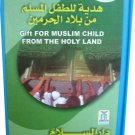 Quran, Supplications Electronic Book Arabic-English Eid Gift, Ramadan Islamic Toy