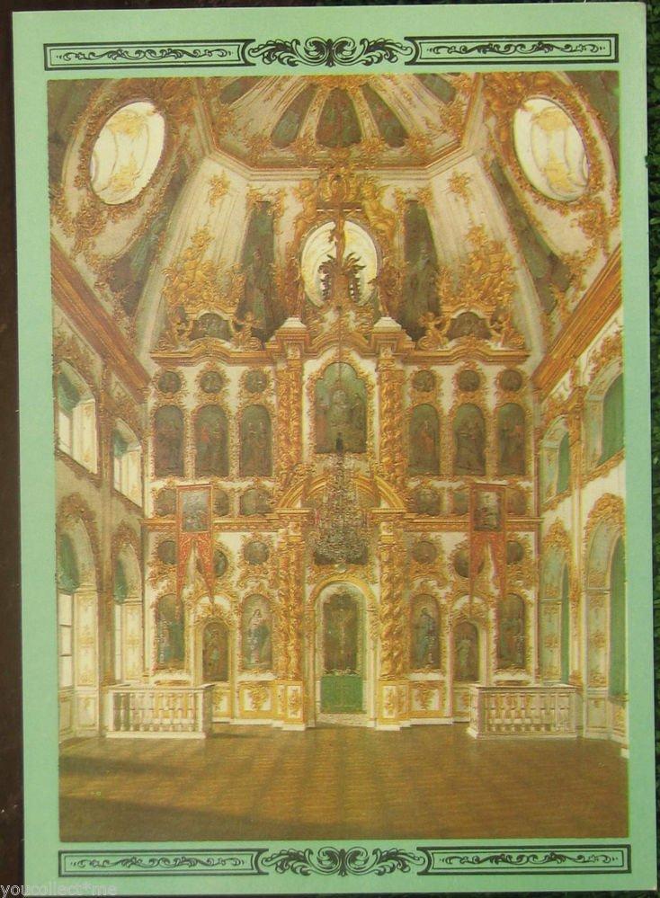 Peter Paul Church Interior E.Gau Watercolor Painting XIX Vintage Postcard USSR
