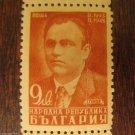 Vintage Postage Stamps Lot 2 pc Bulgarian Republic Genov 1948 9 leva Unused Rare