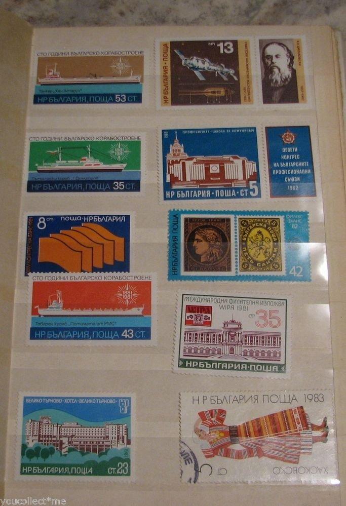 Vintage Bulgaria Postage Stamps Lot Set