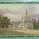 St. Peter & Paul Golden Church Dome I.Meier 1844 Painting Vintage Postcard USSR