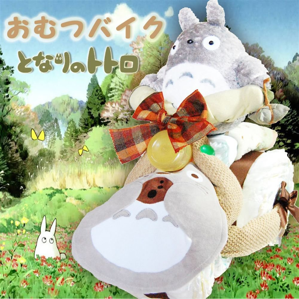 Baby Gift Set Totoro : Totoro diaper bike cake baby gifts pampers m l from