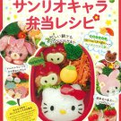 Hello Kitty Character BENTO Lunch Recipe Book from SANRIO JAPAN NEW