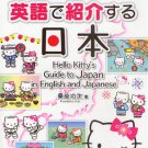 Japan to introduce in English of Hello Kitty Travel guidebook from Japan NEW