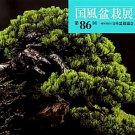 86th Kokufu BONSAI Exhibition ,Nippon Bonsai Association Photo Book Japan NEW