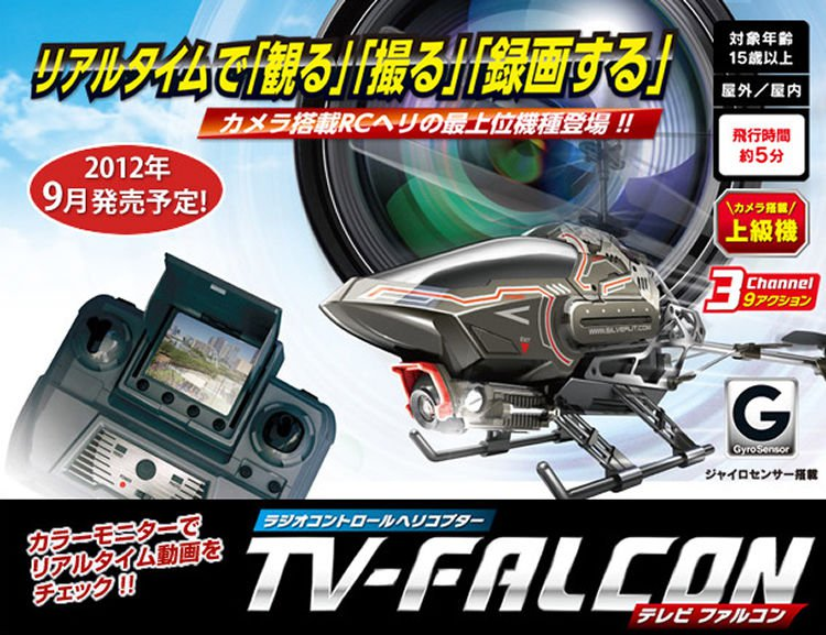 TV-FALCON  With Camera RC helicopter Radio Controll JAPAN FREE Shipping  NEW!!