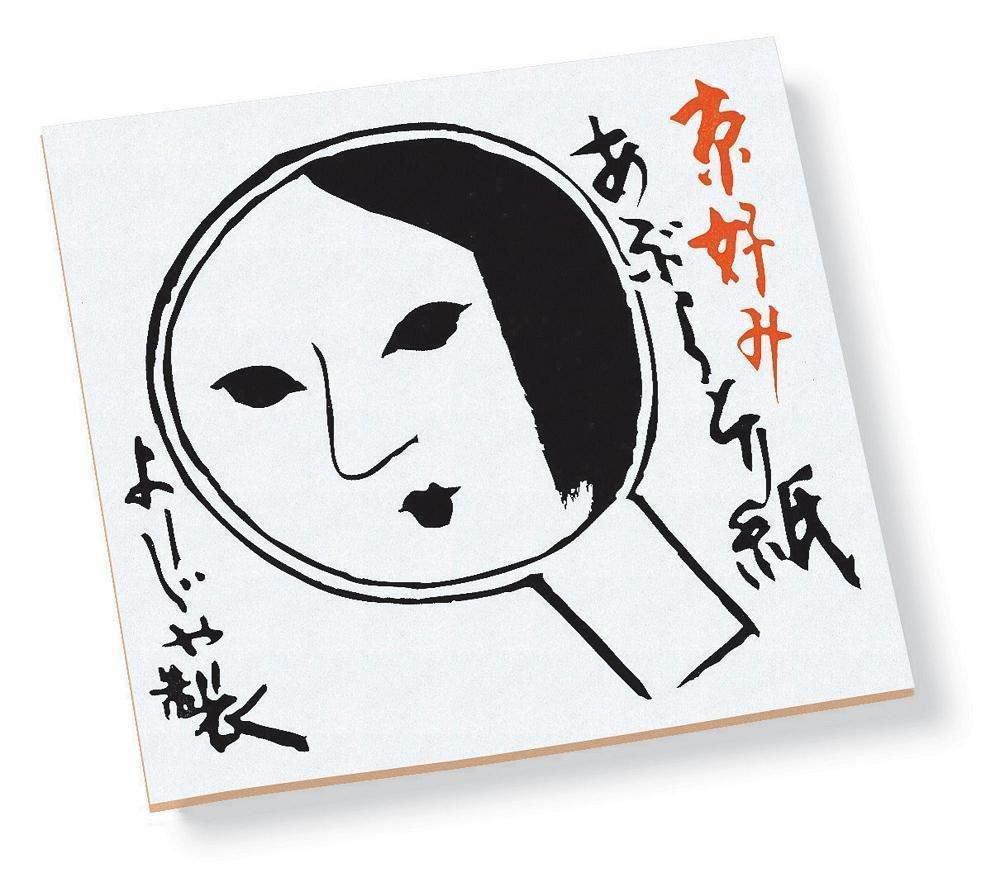 YOJIYA Oil Blotting Paper 5sets ( 100 Piece )ABURATORIGAMI for Make Up KYOTO