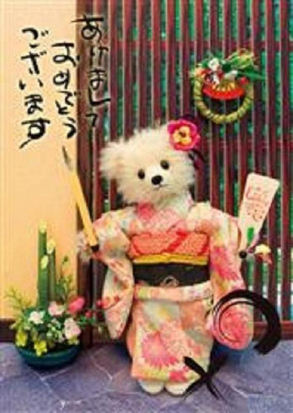 JAPANESE BEAR 3D miracle post card HAPPY NEW YEAR anime Geisya kimono Kyoto NEW!