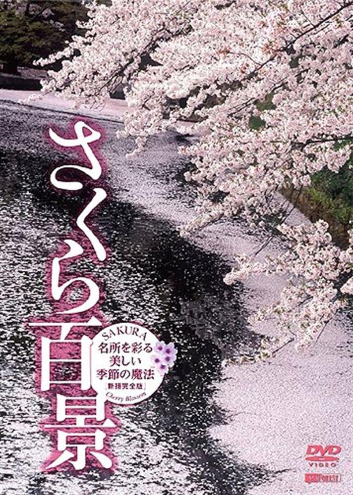 SAKURA Hundred Famous Views Full Version DVDSynforest Japan Cherry Blossom Guide