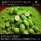 Matcha Tea Tiramisu Almond Chocolate ( large bag ) 500g from Japan