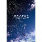 SKY CRAWLER Inosen Aces 1 Uechi Yuho Japanese Anime COMICS Manga