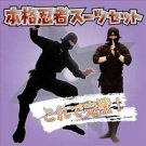 NINJA full Transformation Set Ninja Costume,SHINOBISuit for Adults from JAPANNEW