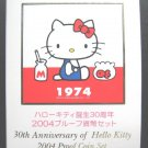 Hello Kitty 30th Anniversary 7 proof coin set from Japan, 2004 NEW Free Shipping