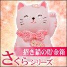 Manekineko Good Luck, beckoning cat Maiko pink Cherry blossoms Kyoto piggy bank