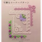 Lace Crochet Corner Patterns Asahi Original Japanese Craft Book NEW