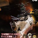 Space Battleship Yamato 2199 Japan Anime Art Book NEW