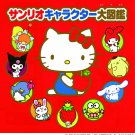 Hello Kitty Sanrio characters Encyclopedia book Japan My Melody,Kikirara NEW F/S
