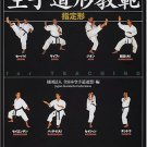 KARATEDO KATA MODEL for TEACHING SHITEIGATA NEW Language Japanese,English karate