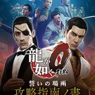 Ryu ga Gotoku 0 Zero Chikai no Basho Japan PS4 Game Guide Book NEW