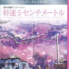 New 5 Centimeters Per Second International Edition Global Edition Japan