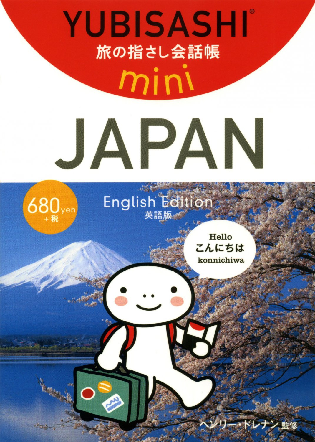 Yubisashi Japan Mini Point and Speak Travel Japanese Words and Phrase Book NEW