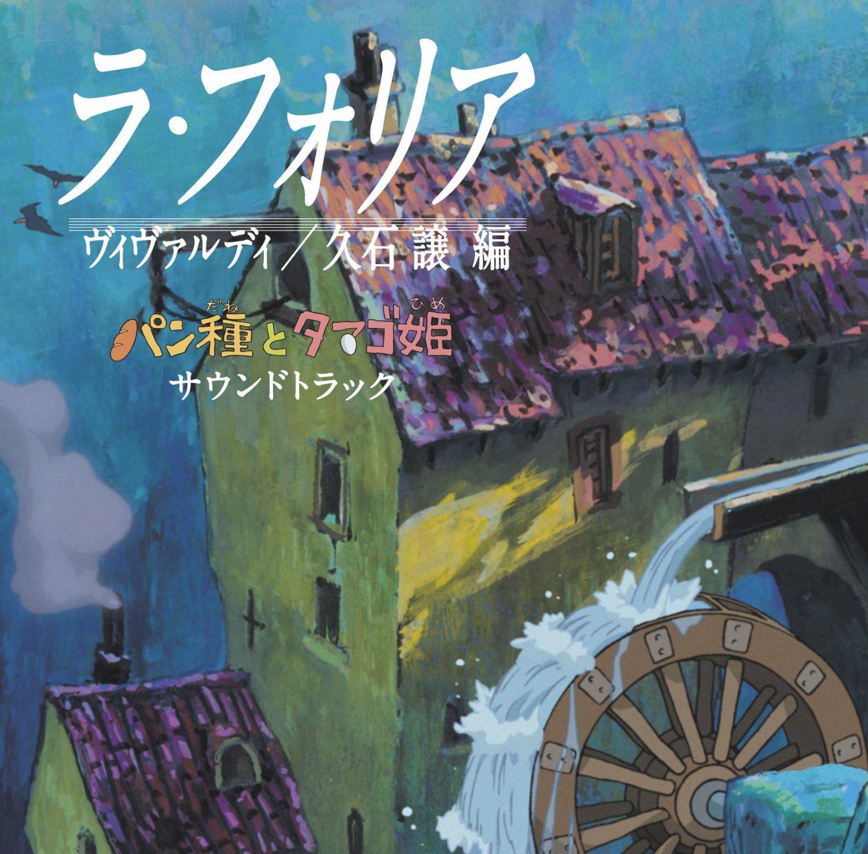 Joe Hisaishi Mr. Dough and Egg Princess Music CD NEW
