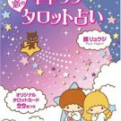 New The Little Twin Stars - Tarot Fortune-Telling Book & Card Ryuji Kagami F/S