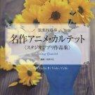 Studio Ghibli Collection For String Quartet Sheet Music Book