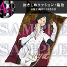 New Movic Ani lottery Durarara 3rd Prize A hug cushion Orihara Izaya