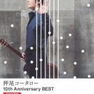 Kotaro Oshio 10th Anniversary BEST[Upper Side] Guitar Solo Sheet Music with TAB