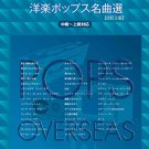 Foreign Pops Selection For Intermediate to Advanced Piano Solo Sheet Music Score