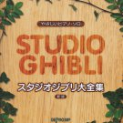 Studio Ghibli Collection For Easy Piano Solo Sheet Music Book 60songs