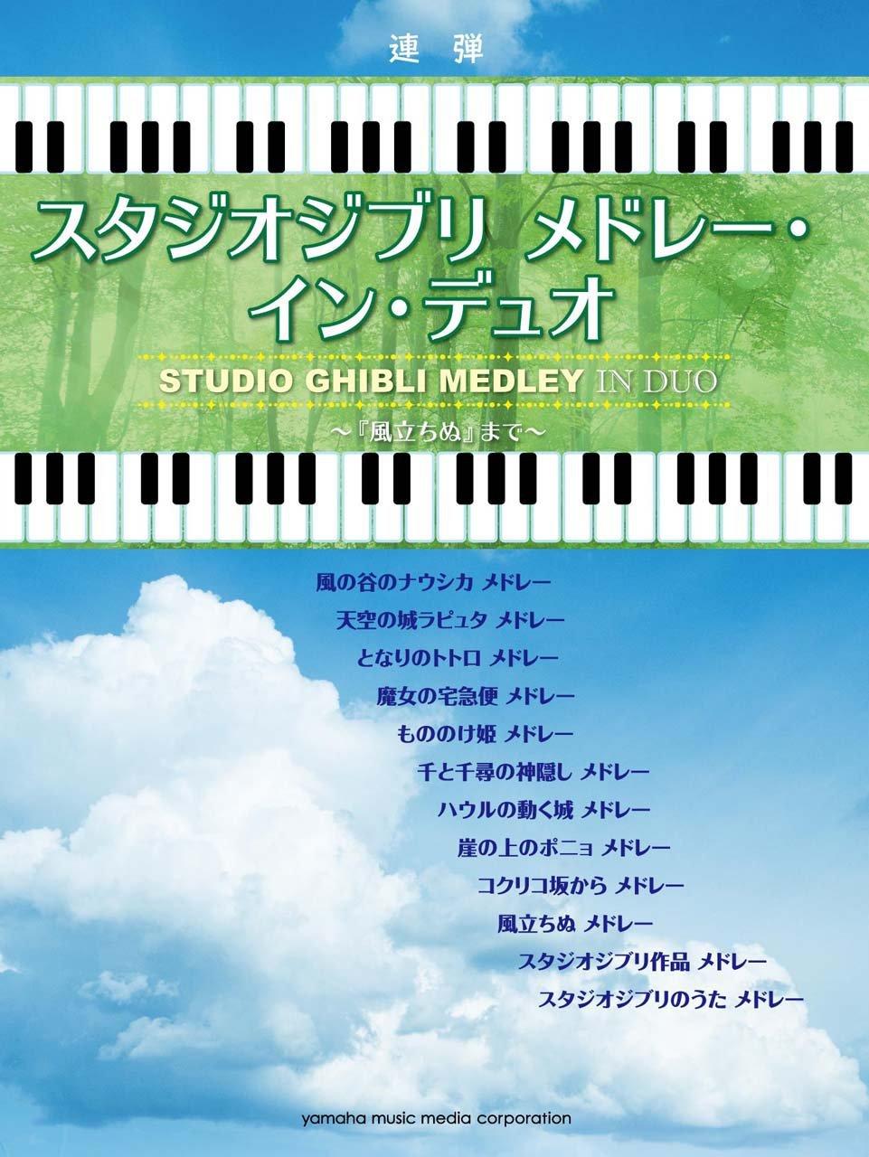 Studio Ghibli Medley For Intermediate to Advanced Piano Duet Sheet Music Book