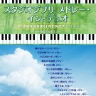 Studio Ghibli Medley For Intermediate to Advanced Piano Duet Sheet Music Book