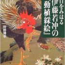 Be surprised! Ito Jakuchu of Animal & Plant Picture Art Selection Book Japan F/S