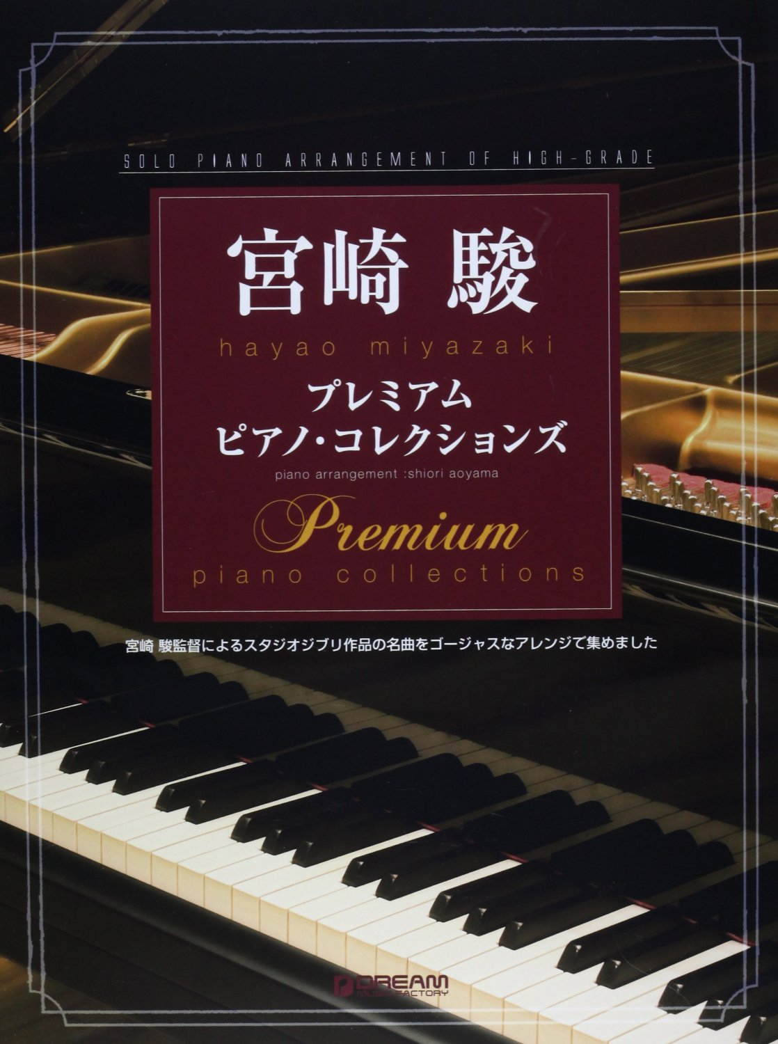 Hayao Miyazaki Premium Piano Collections For Advanced Sheet Music Book