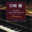 Hayao Miyazaki Premium Piano Collections For Advanced Sheet Music Book