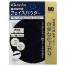 New Media Kanebo Face Finishing Powder AA Foundation w/ Pufd-Lucent SPF18 Japan