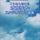 Studio Ghibli Easy Ocarina Solo Sheet Music Book 52songs
