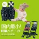 Baby Stroller Disney Mickey Light weight Minimum Buggy Jogger Limited Japan 157