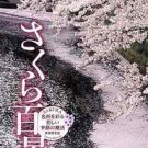 SAKURA Cherry Blossom Hundred Famous Views Full DVD Guid Region Free Japan FSNEW
