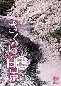 SAKURA Cherry Blossom Hundred Famous Views Full DVD Guid Region Free Japan FSNEW