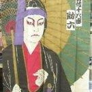 Japanese Noren Ukiyoe BANGASA SUKEROKU Polyester Doorway Tapestry 85 x 150cm F/S