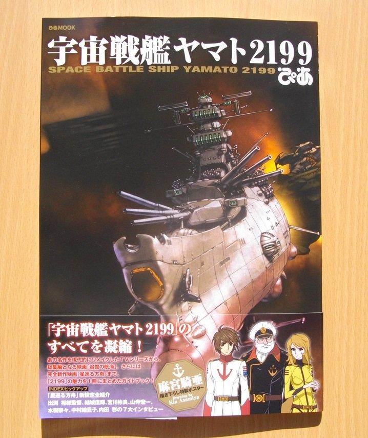 PIA Space Battleship Yamato 2199 Japan Anime Art Book New old stock 2014 F/S