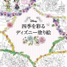 Disney coloring book to decorate the four seasons japanese nurie F/S